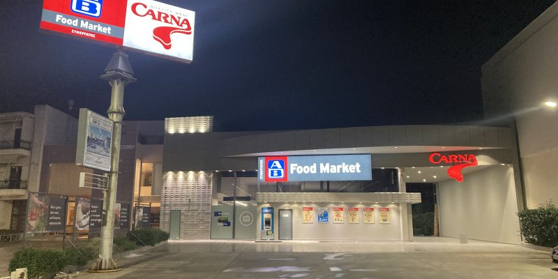 AB FOOD MARKET - CARNA QUALITY MEAT COMPLEX  - ΠΑΤΡΑ (2020)